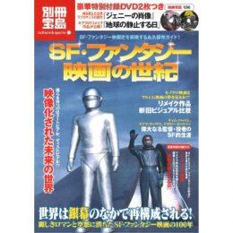 別冊宝島SF・ファンタジー映画の世紀