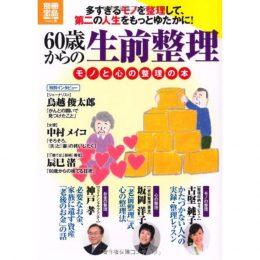 60歳からの生前整理~モノと心の整理の本