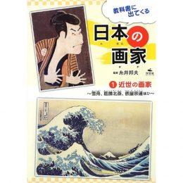 教科書に出てくる日本の画家