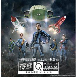 サンダーバード ARE GO×TeNQ-未来の 宇宙へ F.A.B!