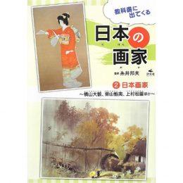 教科書に出てくる日本の画家〈2〉