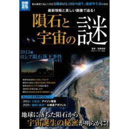 隕石と宇宙の謎