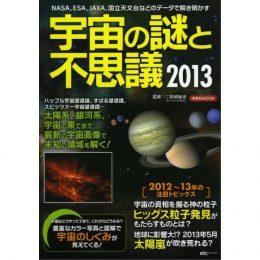 宇宙の謎と不思議2013