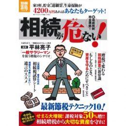 相続が危ない(宝島SUGOI文庫)
