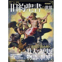 入門 旧約聖書の世界