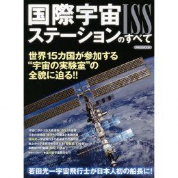国際宇宙ステーション(ISS)のすべて