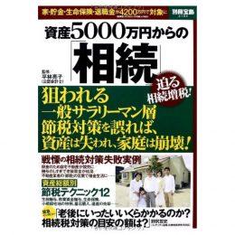資産5000万円からの「相続」
