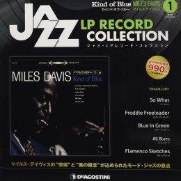 隔週刊 ジャズ・LPレコード・<br />コレクション