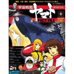週刊 宇宙戦艦ヤマト <br />オフィシャルファクトファイル