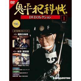 隔週刊 鬼平犯科帳<br /> DVDコレクション