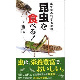 昆虫を食べる!