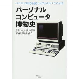 パーソナルコンピュータ博物史