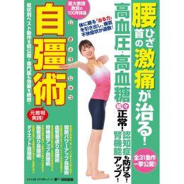 医大教授激賞の100年体操 自彊術