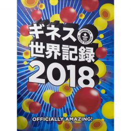 <br />ギネス世界記録2018