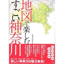 <br />地図で楽しむすごい神奈川