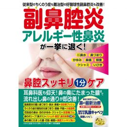 副鼻腔炎・アレルギー性鼻炎が一挙に退く【鼻腔スッキリ1分ケア】