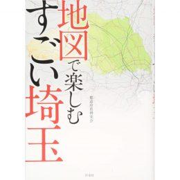 <br />地図で楽しむすごい埼玉