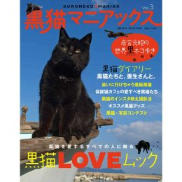 <br />黒猫マニアックス vol.3
