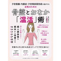 子宮筋腫・内膜症・子宮頸部異形成を遠ざける女性のための骨盤とおな<br />か「温活」術