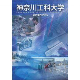 <br />神奈川工科大学 総合案内2015