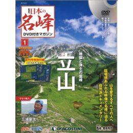 隔週刊 日本の名峰<br />DVD付きマガジン