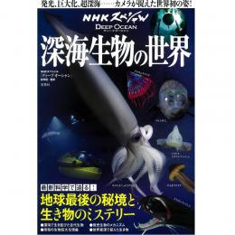 NHKスペシャル ディープ オーシャン 深海生物の世界