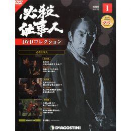 隔週刊 必殺仕事人<br />DVDコレクション