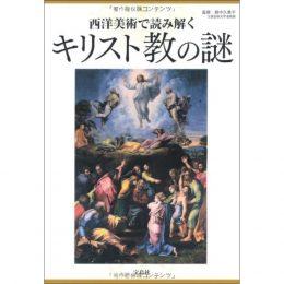 西洋美術で読み解くキリスト教の謎