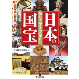 知れば知るほど面白い 日本の国宝