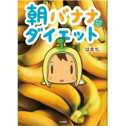 書籍「朝バナナダイエット」