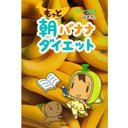 書籍「もっと朝バナナダイエット 」