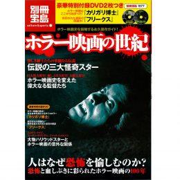 別冊宝島ホラー映画の世紀