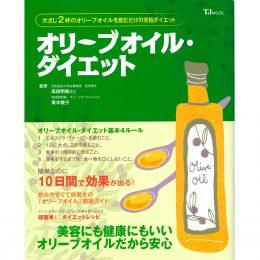 オリーブオイル・ダイエット