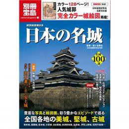 別冊宝島城郭絵図面付き 日本の名城