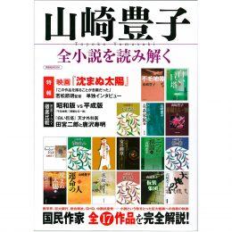山崎豊子全小説を読み解く(洋泉社MOOK)