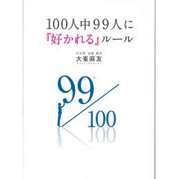 100人中99人に好かれるルール