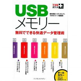 USBメモリー無料でできる快適データ管理術