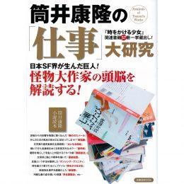 筒井康隆の「仕事」大研究