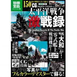 別冊宝島太平洋戦争激戦録