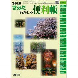 すみだわたしの便利帳2010