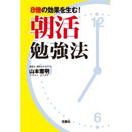 8倍の効果を生む! 朝活勉強法