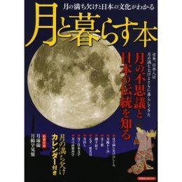 月と暮らす本