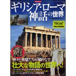 ギリシア・ローマ神話の世界