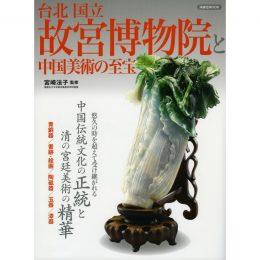 台北国立故宮博物院と中国美術の至宝