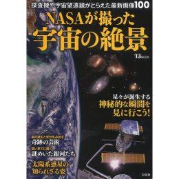 NASAが撮った宇宙の絶景