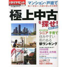 週刊ダイヤモンド別冊 <br>マンション戸建「極上中古」を探せ!