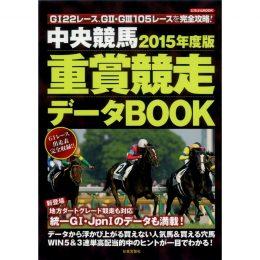 中央競馬 2015年度版<br>重賞競走データBOOK