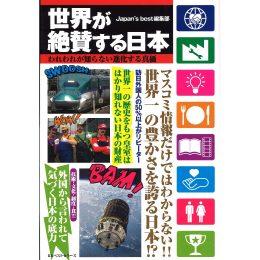 世界が絶賛する日本
