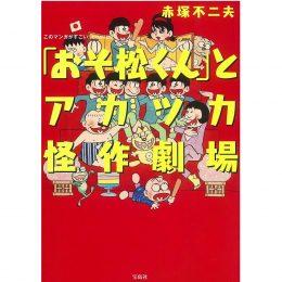 このマンガがすごい! comics「おそ松くん」とアカツカ怪作劇場