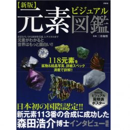 【新版】元素ビジュアル図鑑